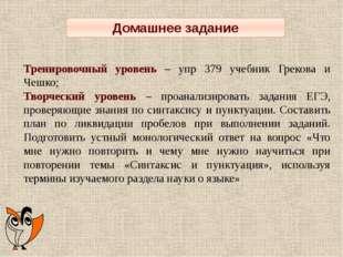 Домашнее задание Тренировочный уровень – упр 379 учебник Грекова и Чешко; Тво