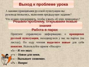 Выход к проблеме урока А какими принципами русской пунктуации вы руководствов