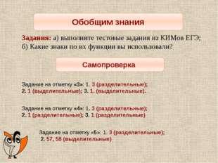 Обобщим знания Задания: а) выполните тестовые задания из КИМов ЕГЭ; б) Какие