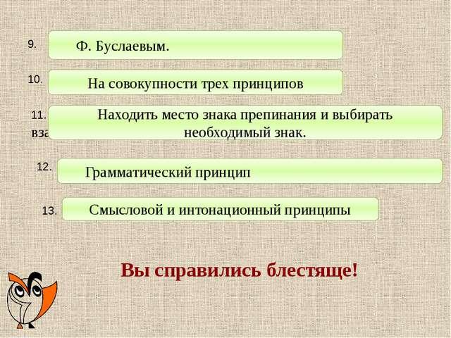 9.Смысловой принцип выдвинут был … Ф. Буслаевым. 10.Современная пунктуация...