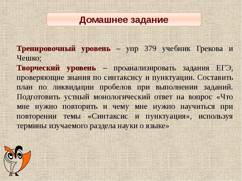Домашнее задание Тренировочный уровень – упр 379 учебник Грекова и Чешко; Тво...