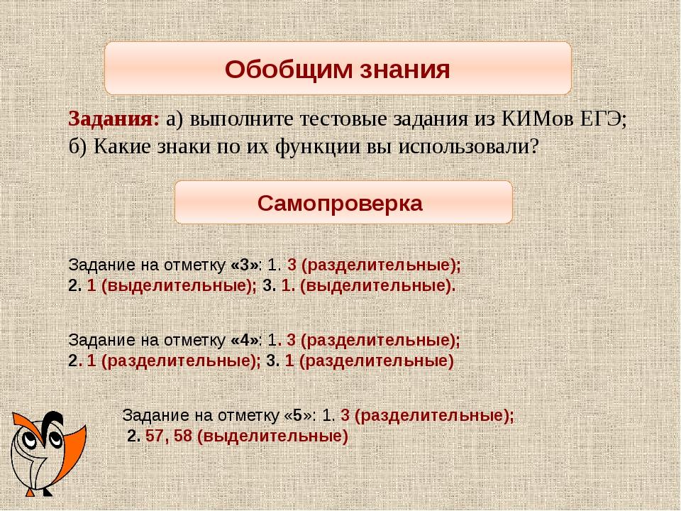 Обобщим знания Задания: а) выполните тестовые задания из КИМов ЕГЭ; б) Какие...