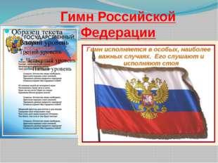 Гимн Российской Федерации
