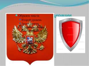 Герб Российской Федерации