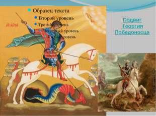Подвиг Георгия Победоносца