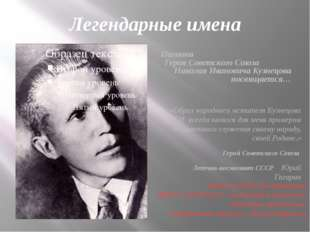 Легендарные имена «Образ народного мстителя Кузнецова Н.И. всегда являлся для