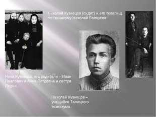 Ника Кузнецов, его родители – Иван Павлович и Анна Петровна и сестра Лидия.