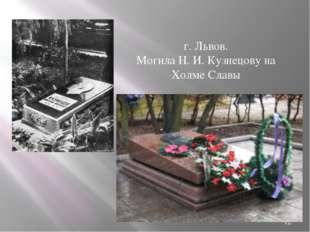 г. Львов. Могила Н.И.Кузнецову на Холме Славы