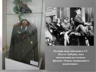 Мундир обер-лейтенанта СС Пауля Зиберта, был использован на съемках фильма «О
