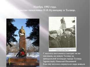 Ноябрь 1992 года. Открытие памятника Н.И.Кузнецову в Талице. С высоты постаме