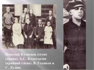Николай Кузнецов (стоит справа), А.С.Колотыгин (крайний слева), В.Голиков и