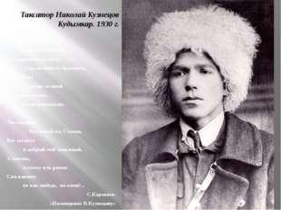Таксатор Николай Кузнецов Кудымкар. 1930 г. … Как нашей Пармы житель коренн