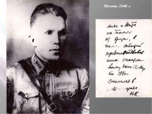 Москва. 1940 .г