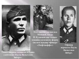 Таким впервые появился в Ровно «лейтенант Пауль Вильгельм Зиберт». Этот сним