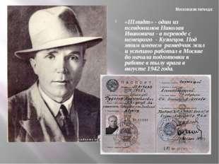 Московская легенда: «Шмидт» - один из псевдонимов Николая Ивановича - в перев