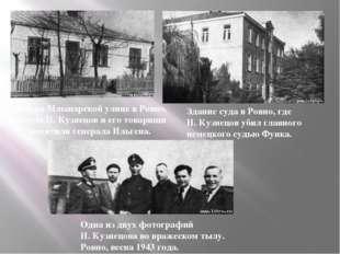 Дом на Млынарской улице в Ровно, откуда Н.Кузнецов и его товарищи похитили