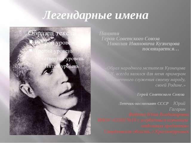 Легендарные имена «Образ народного мстителя Кузнецова Н.И. всегда являлся для...
