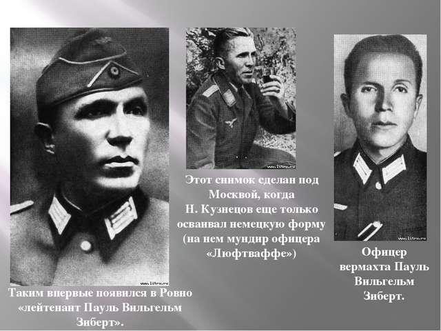 Таким впервые появился в Ровно «лейтенант Пауль Вильгельм Зиберт». Этот сним...