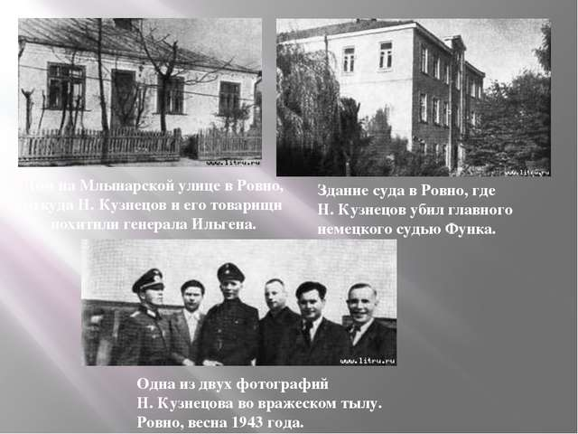 Дом на Млынарской улице в Ровно, откуда Н.Кузнецов и его товарищи похитили...