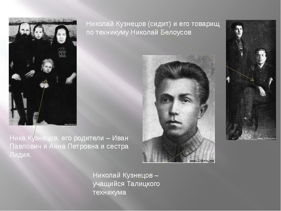 Ника Кузнецов, его родители – Иван Павлович и Анна Петровна и сестра Лидия....