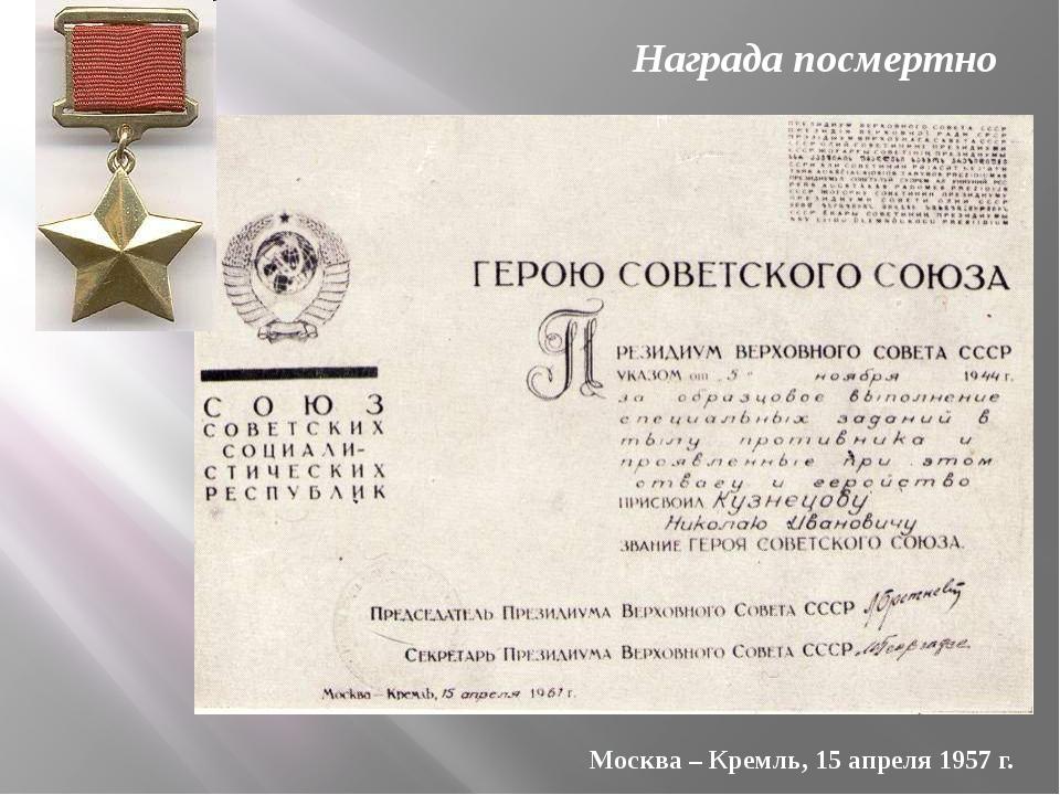Москва – Кремль, 15 апреля 1957 г. Награда посмертно