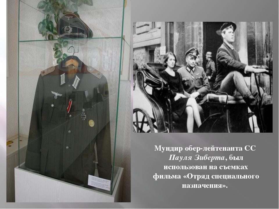Мундир обер-лейтенанта СС Пауля Зиберта, был использован на съемках фильма «О...