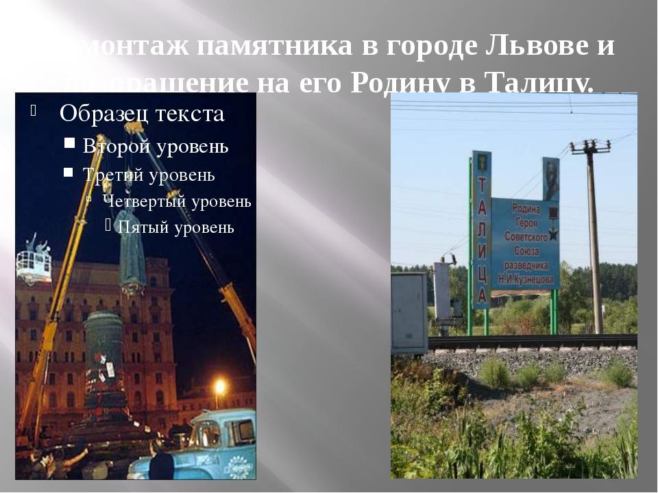 Демонтаж памятника в городе Львове и возвращение на его Родину в Талицу.