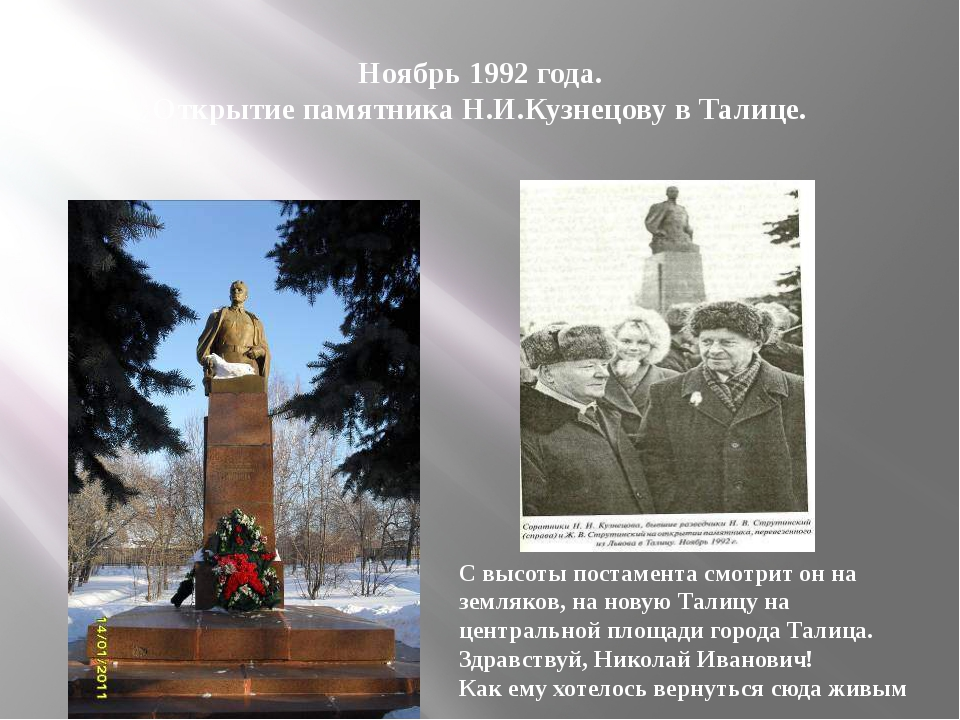 Ноябрь 1992 года. Открытие памятника Н.И.Кузнецову в Талице. С высоты постаме...