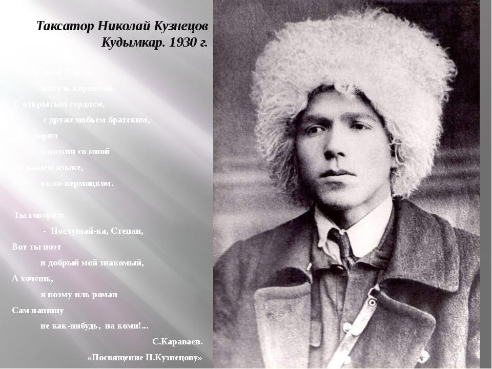 Таксатор Николай Кузнецов Кудымкар. 1930 г. … Как нашей Пармы житель коренн...