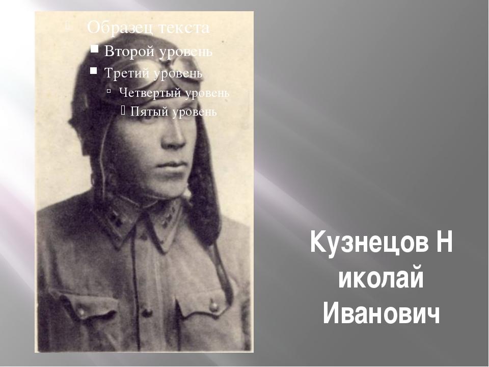 КузнецовНиколай Иванович