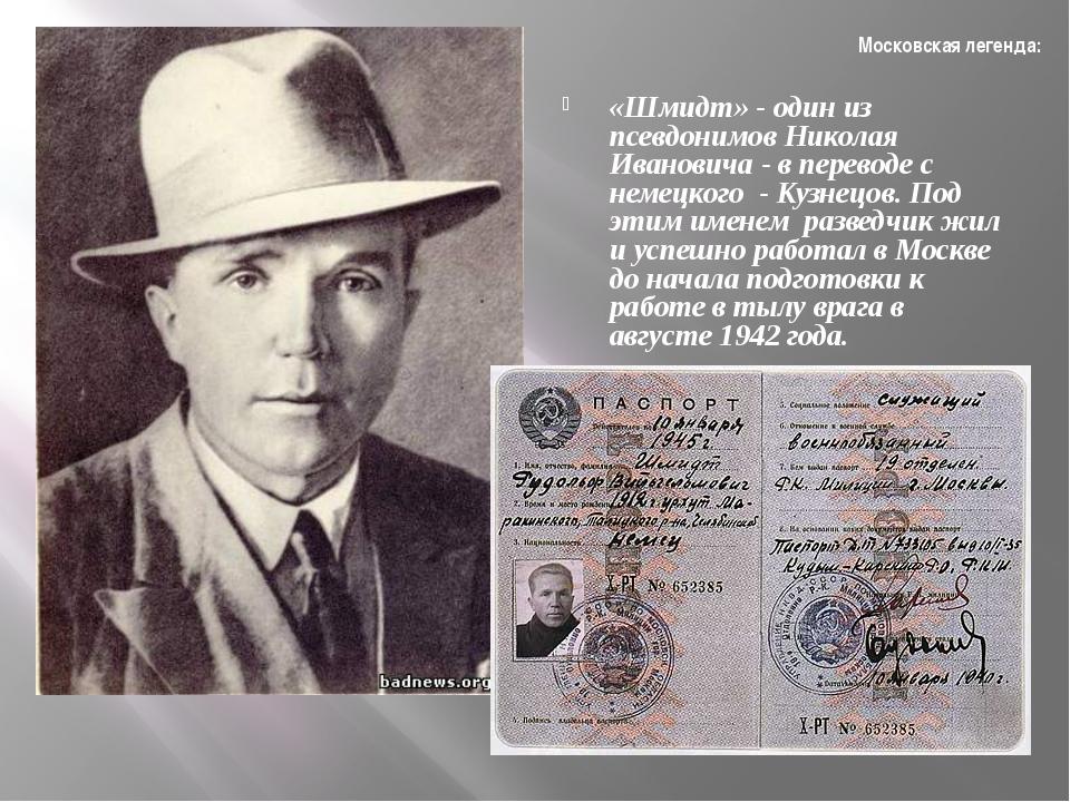 Московская легенда: «Шмидт» - один из псевдонимов Николая Ивановича - в перев...