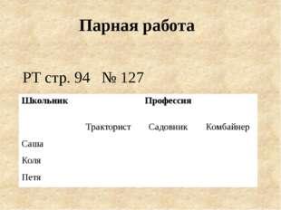 Список использованной литературы 1. Босова Л.Л. Информатика: учебник для 5 к