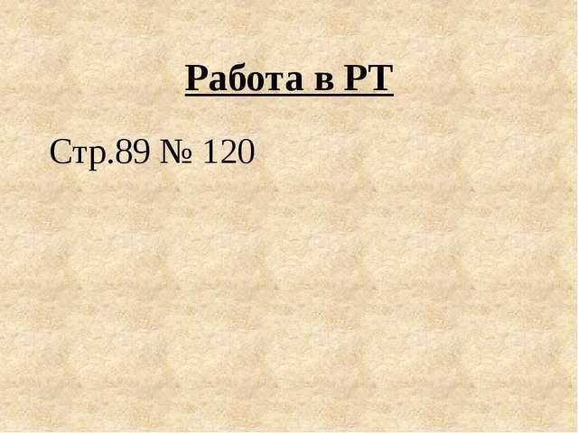 Работа в РТ Стр.89 № 120