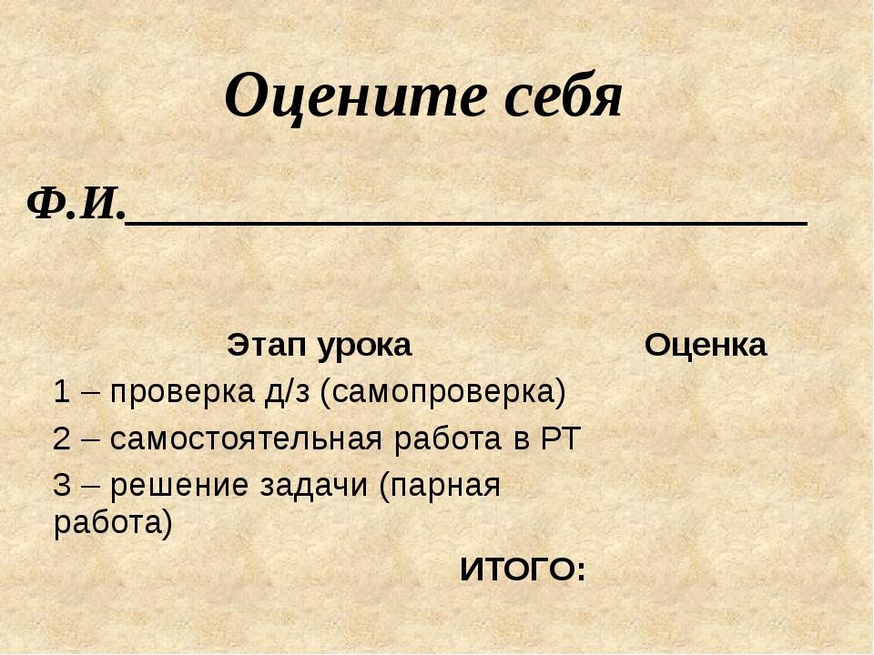 Фамилия Имя Алик Володя Миша Юра Балашов - - Петров Лунин Симонов