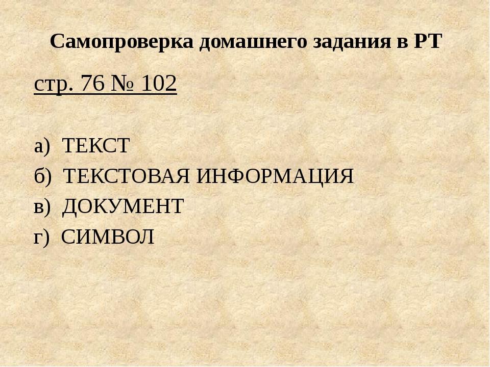 Самопроверка домашнего задания в РТ стр. 76 № 102 а) ТЕКСТ б) ТЕКСТОВАЯ ИНФОР...