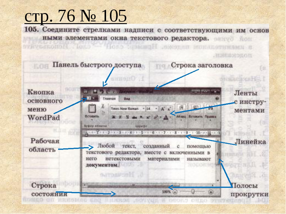 стр. 76 № 105