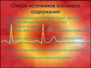 Список источников основного содержания http://www.songkino.ru/songs/pervaya_p