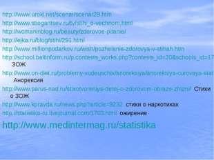 http://www.uroki.net/scenar/scenar28.htm http://www.stiogantsev.ru/tv/stihi_o