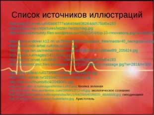 Список источников иллюстраций http://stat16.privet.ru/lr/0b06777ab6404e936264