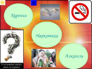 Курение Наркотики Алкоголь