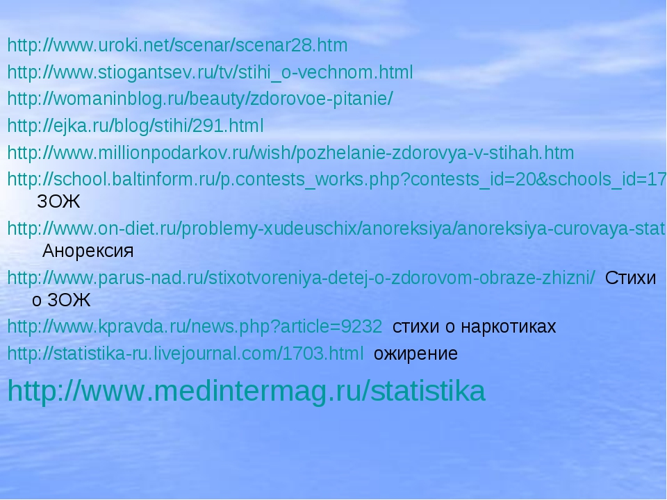 http://www.uroki.net/scenar/scenar28.htm http://www.stiogantsev.ru/tv/stihi_o...