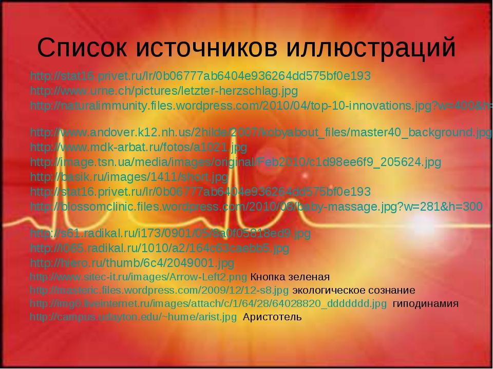 Список источников иллюстраций http://stat16.privet.ru/lr/0b06777ab6404e936264...