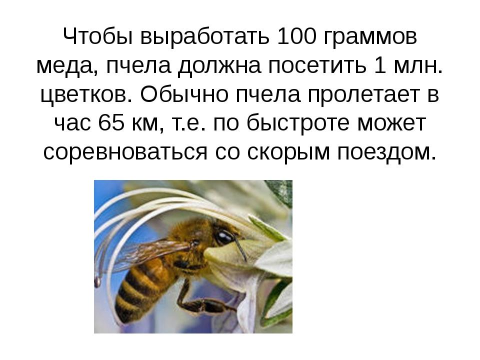 Чтобы выработать 100 граммов меда, пчела должна посетить 1 млн. цветков. Обыч...