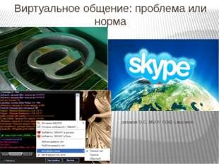 Виртуальное общение: проблема или норма силаков О.С. МБОУ СОШ с.высокое