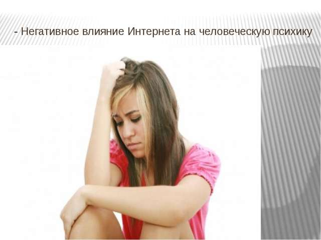 - Негативное влияние Интернета на человеческую психику