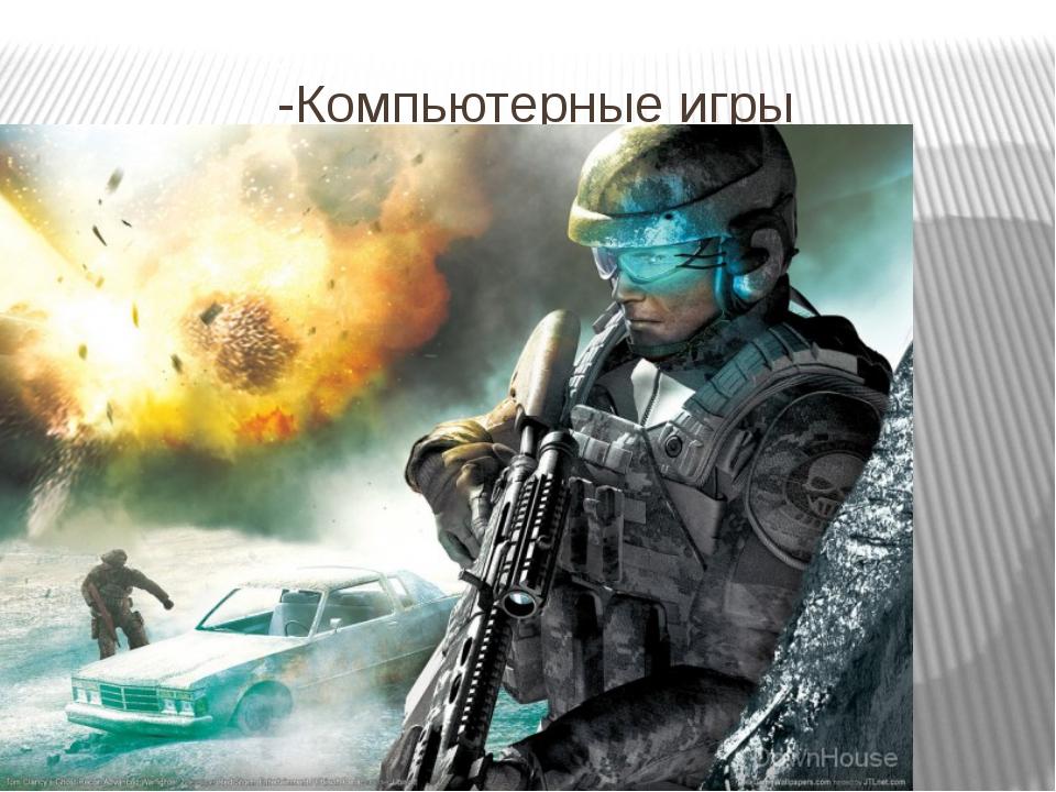 -Компьютерные игры
