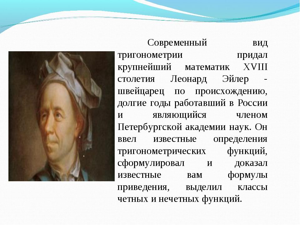 Современный вид тригонометрии придал крупнейший математик XVIII столетия Лео...