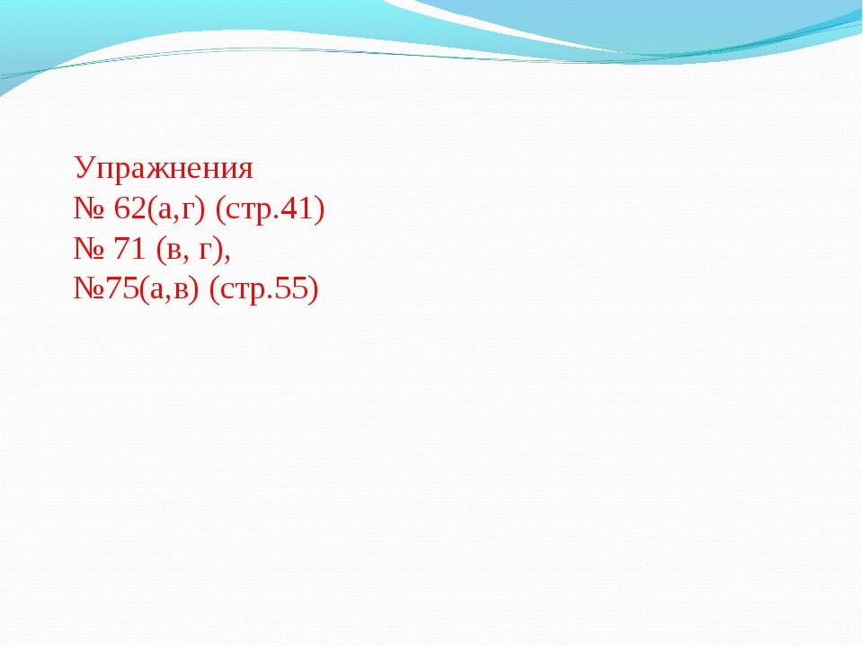 Упражнения № 62(а,г) (стр.41) № 71 (в, г), №75(а,в) (стр.55)