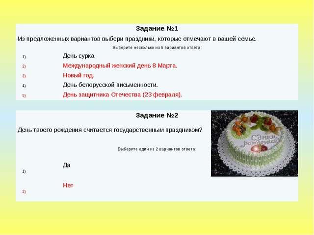Задание №1 Из предложенных вариантов выбери праздники, которые отмечают в ва...