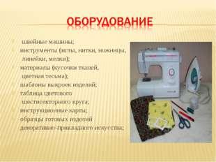 швейные машины; инструменты (иглы, нитки, ножницы, линейки, мелки); материал